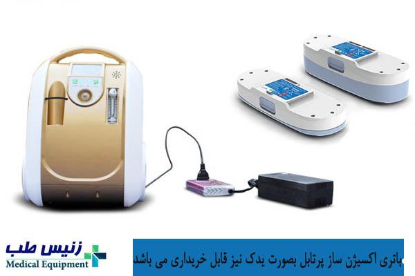 باتری دستگاه اکسیژن ساز