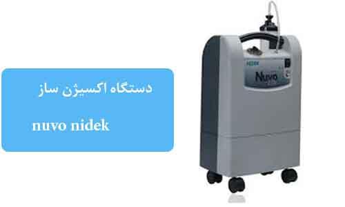 دستگاه اکسیژن ساز امریکایی nuvo
