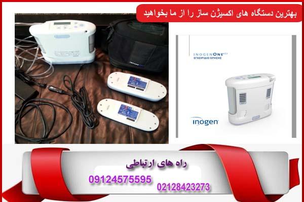 دستگاه اکسیژن ساز inogen