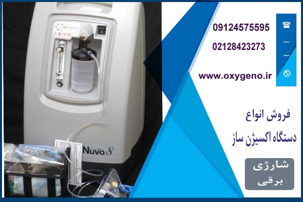 قیمت اکسیژن ساز 8 لیتری