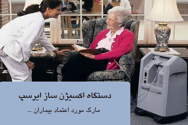 دستگاه اکسیژن ساز ایرسپ