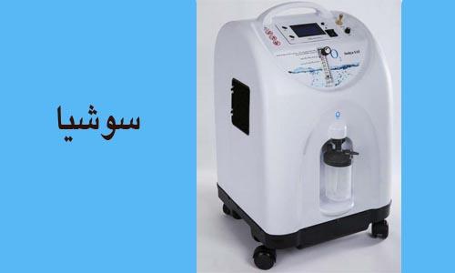 دستگاه اکسیژن ساز سوشیا