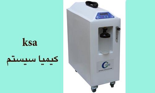 دستگاه اکسیژن ساز ksa