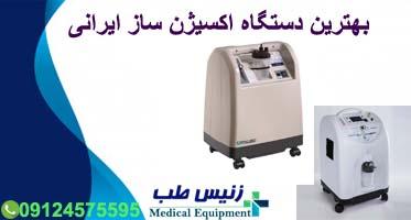 بهترین دستگاه اکسیژن ساز ایرانی