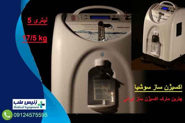 قیمت اکسیژن ساز ساخت ایران