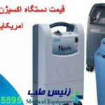 قیمت دستگاه اکسیژن ساز امریکایی