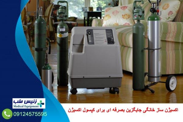اکسیژن ساز برای بیماران ریوی