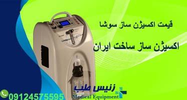 اکسیژن ساز سوشیا