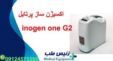 اکسیژن ساز پرتابل اینوژن