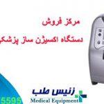 خرید دستگاه اکسیژن ساز پزشکی