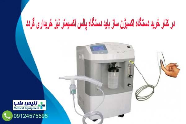 دستگاه اکسیژن ساز پزشکی