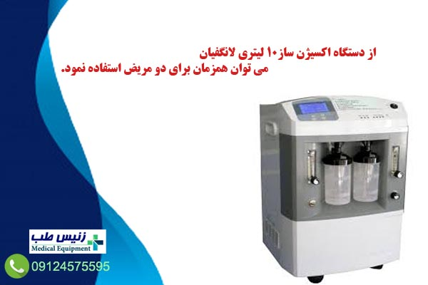 اکسیژن ساز خانگی 10 لیتری