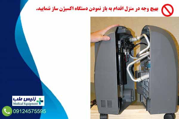 تعمیر دستگاه اکسیژن ساز