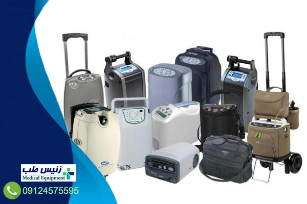 فروش دستگاههای اکسیژن ساز