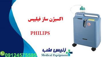 قیمت دستگاه اکسیژن ساز فیلیپس