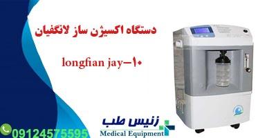 قیمت دستگاه اکسیژن ساز 10 لیتری