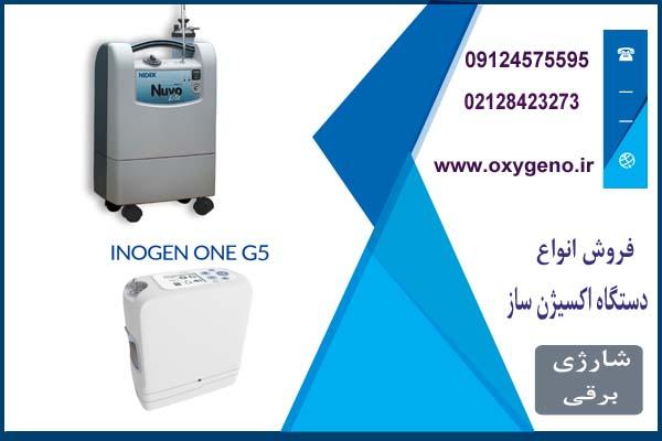 انواع اکسیژن ساز