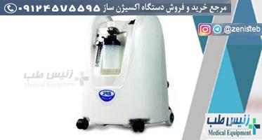 دستگاه اکسیژن ساز ترکیه