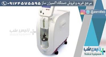 دستگاه اکسیژن ساز شیراز