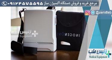 دستگاه اکسیژن ساز تبریز