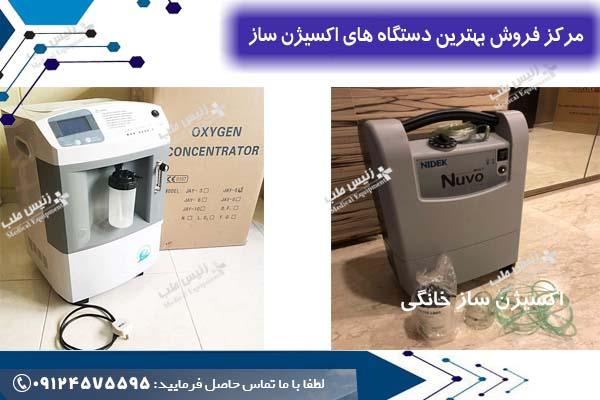 خرید اکسیژن ساز تهران