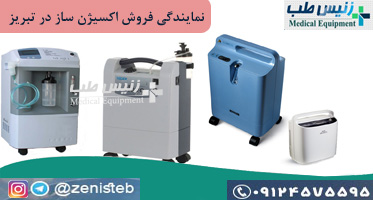 دستگاه اکسیژن ساز در تبریز