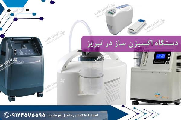 فروش اکسیژن ساز در تبریز
