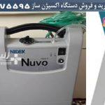 فروش دستگاه اکسیژن ساز دست دوم اصفهان