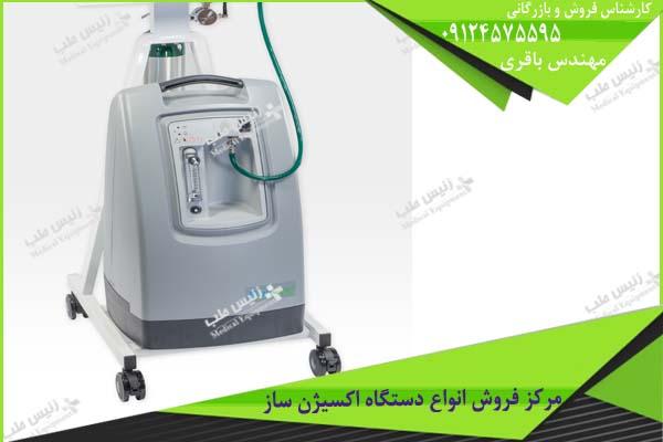 دستگاه اکسیژن ساز اصفهان