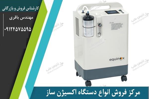 دستگاه اکسیژن ساز ساده