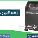 قیمت دستگاه اکسیژن ساز airsep