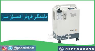 نمایندگی فروش دستگاه اکسیژن ساز در اصفهان