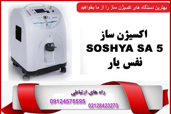 اکسیژن ساز 5 لیتری ایرانی
