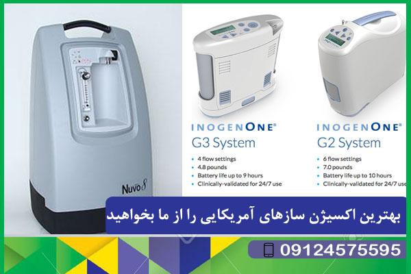 اکسیژن ساز امین درمان