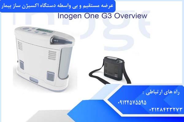 اکسیژن ساز اینوژن