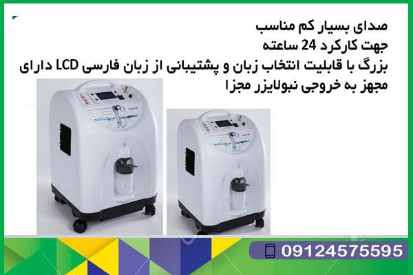 دستگاه اکسیژن ساز soshya sa5