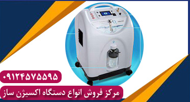 صادرات دستگاه اکسیژن ساز