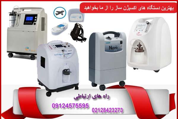 انواع دستگاه اکسیژن ساز