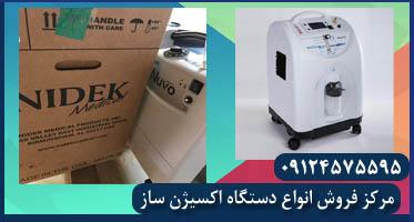 دستگاه اکسیژن سار برقی برای بیماران تنفسی