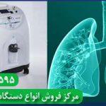 دستگاه اکسیژن ساز ریه