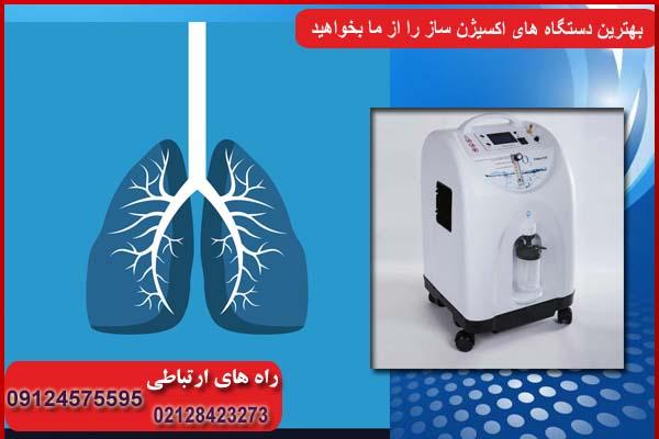 جدیدترین دستگاه اکسیژن ساز