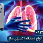دستگاه اکسیژن ساز برقی برای بیماران تنفسی