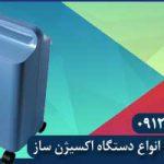 دستگاه اکسیژن ساز خانگی تبریز