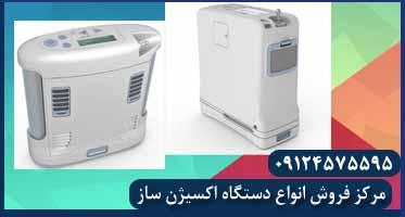 دستگاه اکسیژن ساز همراه بیمار