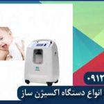 دستگاه تصفیه هوا و اکسیژن ساز خانگی