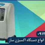 کاربرد دستگاه اکسیژن ساز خانگی