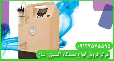 اکسیژن ساز اکساز
