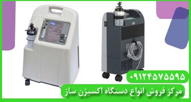 دستگاه اکسیژن ساز برقی قیمت