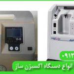 فروش دستگاه اکسیژن ساز برقی