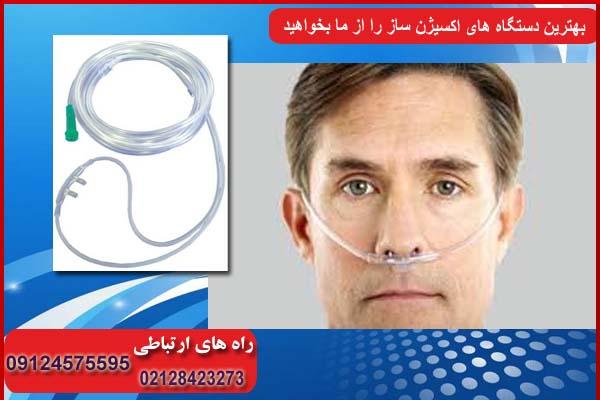 کانولای بینی دستگاه اکسیژن ساز